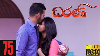Dharani | Episode 75 25th December 2020 Thumbnail