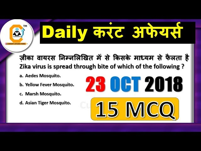 (NEW) 23 october Daily करंट अफेयर्स | Important for IBPS , SSC , State PSC Govt Exams