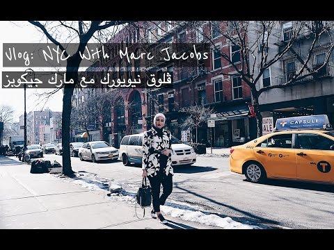 Vlog: NYC with Marc Jacobs .. فلوق نيويورك مع مارك جيكوبز