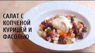 Домашний салат с копченой курицей и фасолью. Рецепт салата с курицей