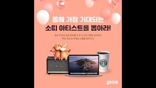 [지니뮤직] 올해 가장 기대되는 소띠 아티스트를 뽑아라…