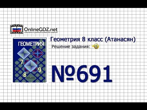 Задание № 642 — Геометрия 8 класс (Атанасян)