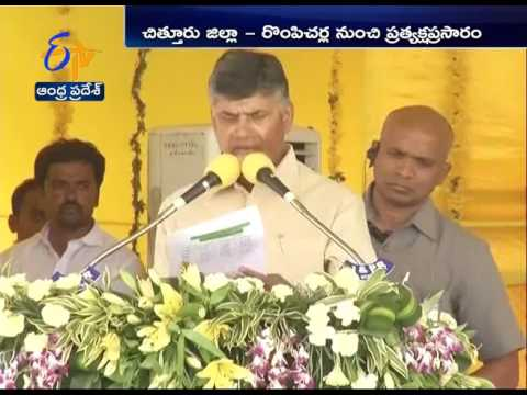 CM Chandrababu Naidu speech at Rompicherla in Chittoor district | Watch Live
