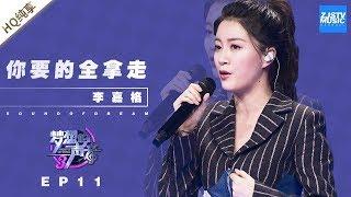Gambar cover [ 纯享 ] 李嘉格《你要的全拿走》《梦想的声音3》EP11 20190104  /浙江卫视官方音乐HD/