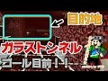 【マインクラフト】ゴール目前!ついに目的地が見えた!:まぐにぃのマイクラ実況#611