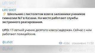 Захват заложников в гимназии Казани: учительницу экстренно увезла скорая - подробности