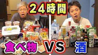 【24時間】限界への挑戦!!食べるVS飲む!!辛いのはどっち!?(前編) thumbnail