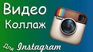 Как сделать видео коллаж для Instagram