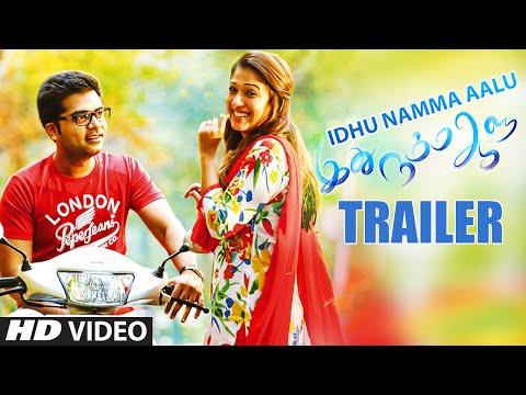 Idhu Namma Aalu Trailer ||...