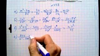 №138 алгебра 8 класс Макарычев