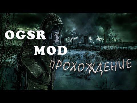 Сталкер ТЧ|OGSR Mod|#11|Увлекательное чтиво или Легенда о Черном Сталкере