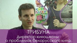 Директор киношколы о проблемах белорусского кино