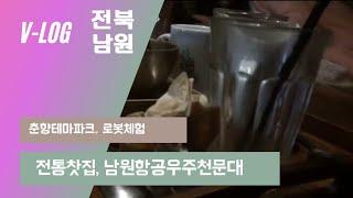 전라북도 남원 가족여행!!! 남원 광한루  춘향테마파크…