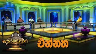 Doramadalawa - (2021-03-29) | ITN Thumbnail