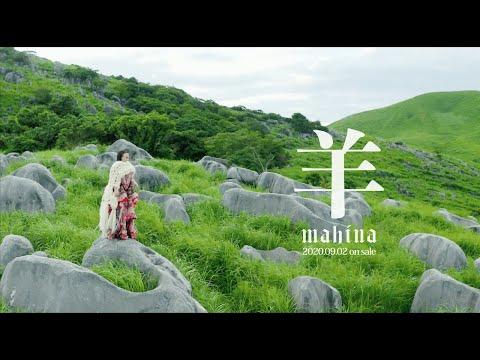 mahina「羊」Official Music Video