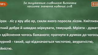 Українська мова 5 клас,  Лексичне значення слова, Онлайн урок