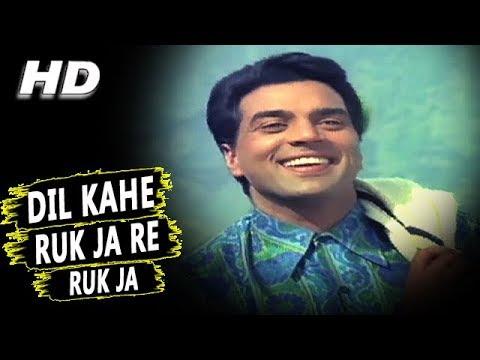 Dil Kahe Ruk Ja Re Ruk Ja |Mohammed Rafi | Man Ki Aankhen 1970 Songs | Dharmendra, Waheeda Rehman