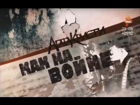 The MATRIXX – Документальный фильм «Как на войне»