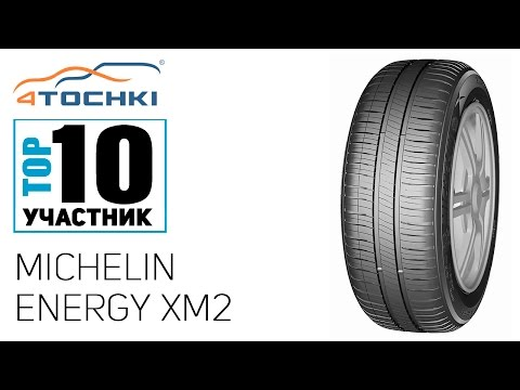 Летняя шина Michelin Energy XM2 на 4 точки
