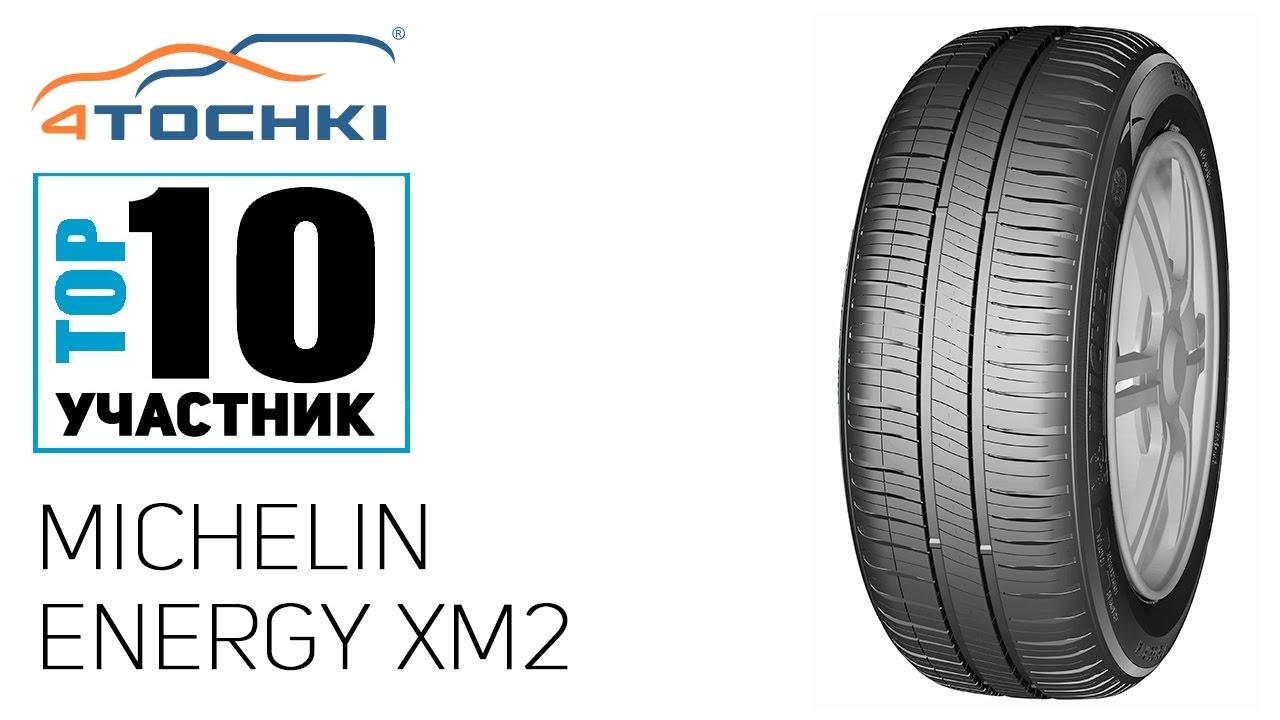 Летняя шина Michelin Energy XM2 на 4 точки. Шины и диски 4точки - Wheels & Tyres
