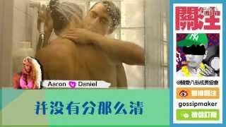 @关爱八卦成长协会 八一八娱乐圈的男同志们为什么不能出柜 35 高清 thumbnail
