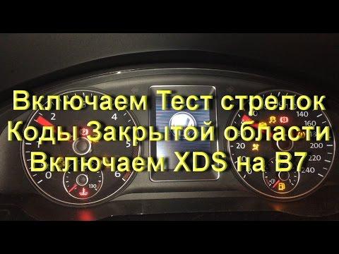Иммобилайзер что это такое в машине? - фото и видео