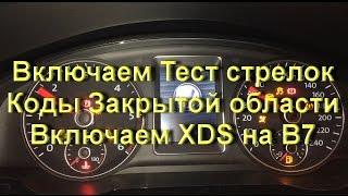 Как Отключить  штатную сигу в авто VAG. VCDS Вася Диагност. Включаем XDS на B7. AkerMehanik(Как Отключить или настроить сигнализацию в VCDS. Включаем XDS на B7, изменяем приборную панель, Коды Закрытых..., 2015-12-25T17:53:09.000Z)