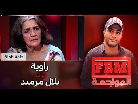FBM راوية في مواجهة بلال مرميد  : المواجهة