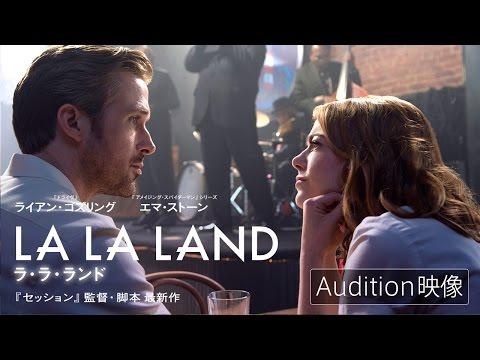 「ラ・ラ・ランド」Audition映像