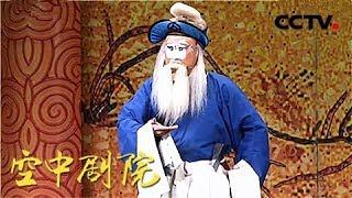 《CCTV空中剧院》 20171213 京剧《问樵闹府 打棍出箱》 1/2 | CCTV戏曲