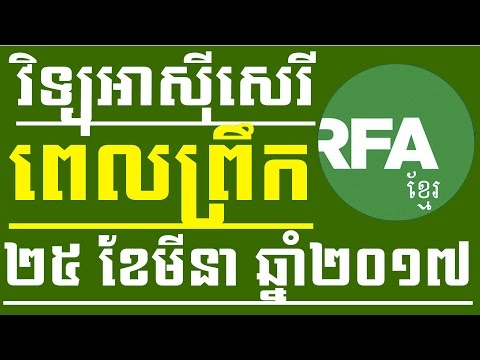 Khmer Radio Free Asia For Morning News On 25 March 2017 at 5:30AM | Khmer News Today 2017