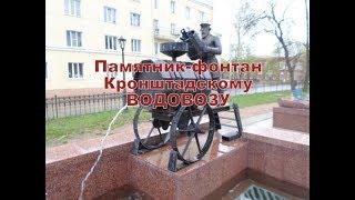 Памятник-фонтан Кронштадскому ВОДОВОЗУ