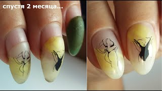 Маникюр 2 фрезы Слайдер Дизайн Ногти спустя 2 месяца