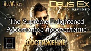 Deus Ex Mankind Divided  The Supreme Enlightened  Абсолютное просветление для игры Deus Ex Mankind Divided  Полное прохождение на русск