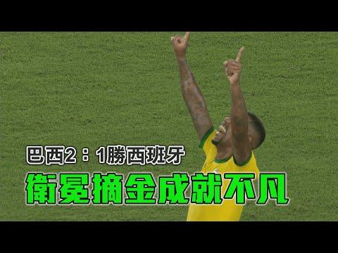 巴西2:1勝西班牙 衛冕摘金成就不凡/愛爾達電視20210807