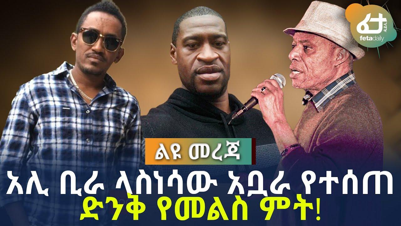 Ethiopia አሊ ቢራ ላስነሳው አቧራ የተሰጠ ድንቅ የመልስ ምት!
