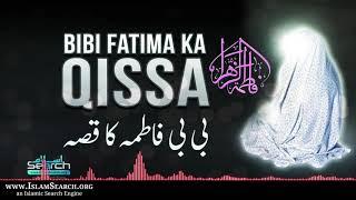 Bibi Fatima ka Qissa || Emotional Story of Bibi Fatima(r) || IslamSearch