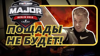 """Бумыч, пощады не будет! Первая победа и поражение. Выводы сделаны. Starladder CS:GO Major 2019"