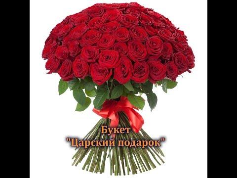 Доставка цветов Москва - Букет Царский подарок.