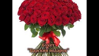 Доставка цветов Москва - Букет