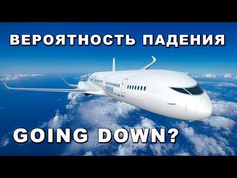 Как часто падают самолеты в россии статистика