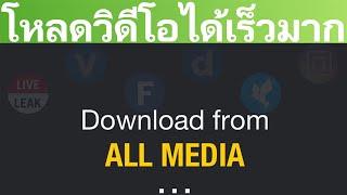 แอปดาวน์โหลดวิดีโอทุกประเภทได้เร็วมาก | Easy Android