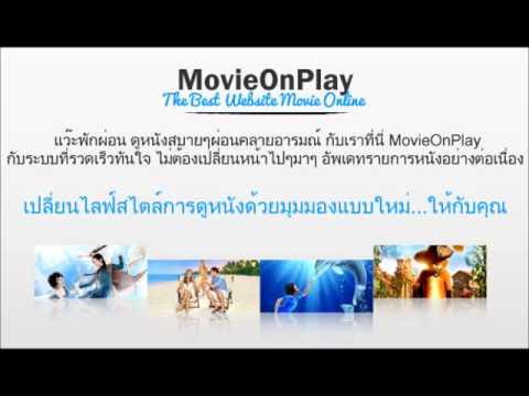 MovieOnPlay.com ดูหนังออนไลน์ ทีวีออนไลน์