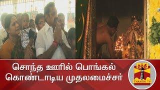 சொந்த ஊரில் பொங்கல் கொண்டாடிய முதலமைச்சர் | Pongal | EdappadiPalaniswami | Thanthi TV