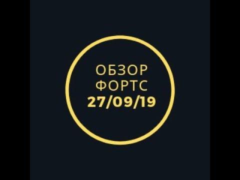 27/09/19 Поиск торговых идей на Доллар/рубль, Нефть, Золото, РТС, Сбербанк, Лукойл, Газпром и т.д..