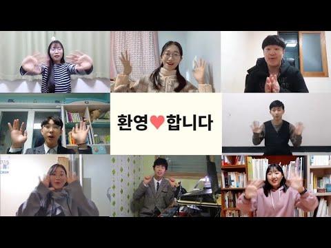 ★★★Merry 동지! 증산도 동지 대천제 환영 영상★★★