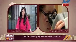 صباح دريم | رئيس صندوق مكافحة الإدمان: لحشيش يهدد الأمن القومي ويدمر المدمن..ولا يزيد القدرة الجنسية