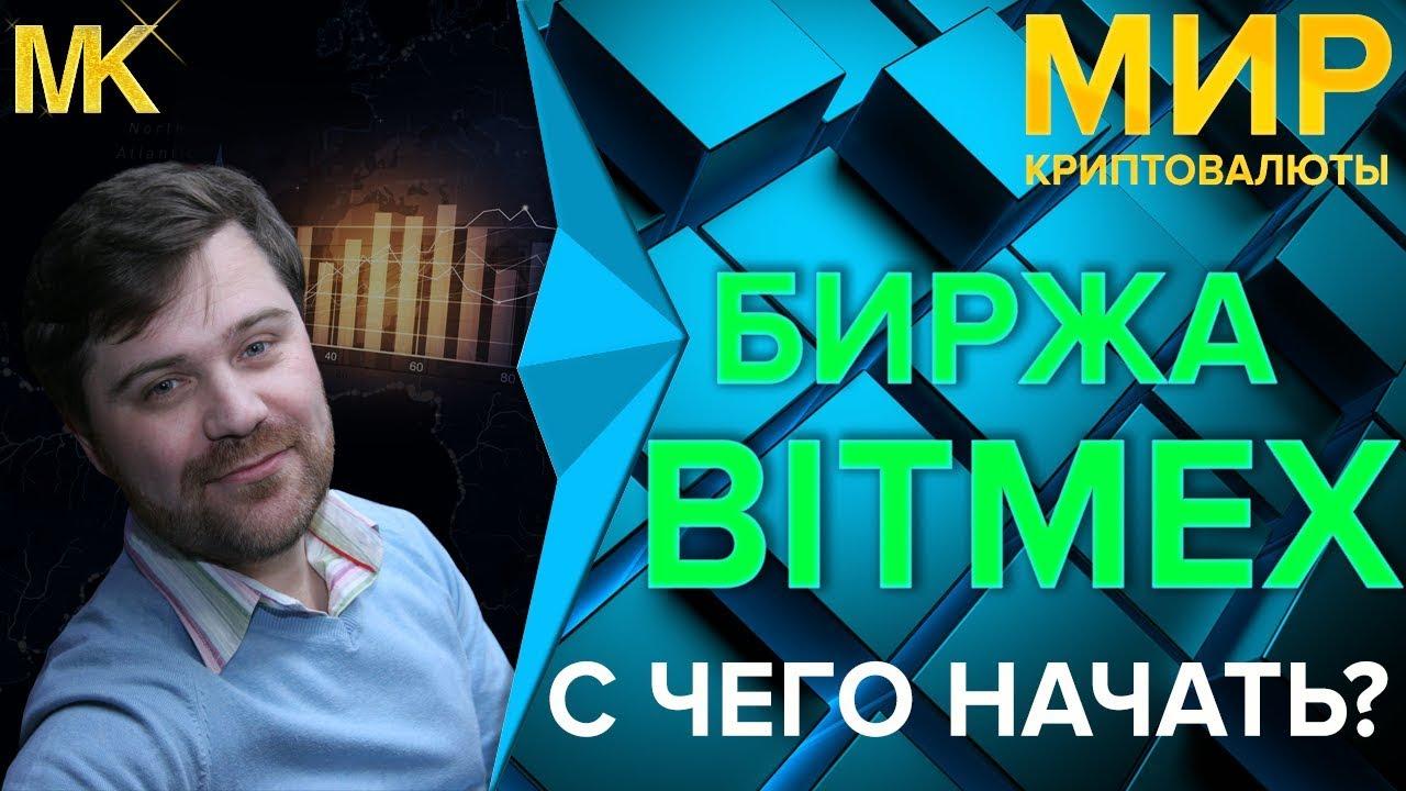 Маржинальная торговля криптовалютами. Полноценный BitMEX