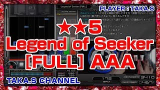 [発狂BMS] ★★5 Legend of Seeker [FULL] AAA [PLAYER:TAKA.S]