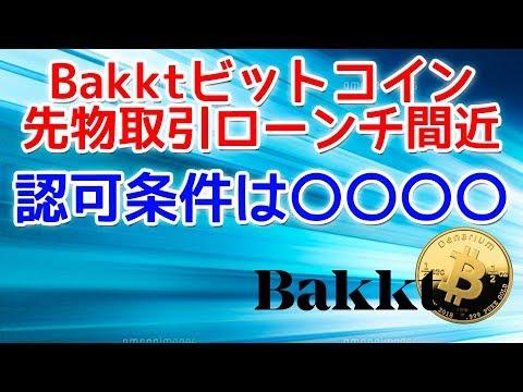 【仮想通貨】ビットコイン-先物取引ローンチ間近!-bakkt-btc